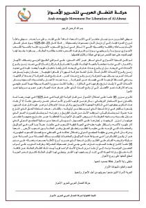 بيان حركة النضال العربي لتحرير الأحواز بمناسبة يوم النكبة