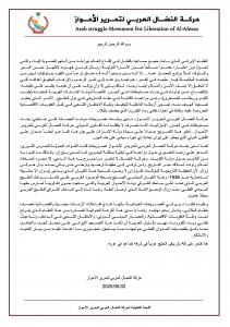 بيان صادر من حركة النضال العربي لتحرير الأحواز حول ادعاءات إيران في الجزر الإماراتية